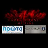 Το GoTGRFans στο Πρώτο πρόγραμμα της Νεριτ