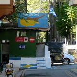 Fuera de Tema 17: Chipre, el país dividido en 4. Y el sexo alrededor del mundo (26/05/15)