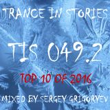 Sergey Grigoryev - Trance In Stories 049.2 (Full Year Session 2016)