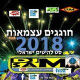 D.J SAM POWERR MUSIC  2018 '' 70 '' חגיגת להיטים ישראליים סט  רוקדים עצמאות  MIX Set  VOL.4