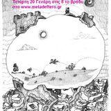 """Περιπλανώμενος Δερβίσης 20-1-2016 """"όνειρα"""""""
