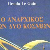 """Εκπομπή με αποσπάσματα βιβλίου """"Ο ΑΝΑΡΧΙΚΟΣ ΤΩΝ ΔΥΟ ΚΟΣΜΩΝ"""" της Ούρσουλα Λε Γκέν"""