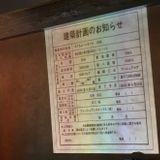 yumegaoka DJlog+α 170114
