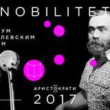 Історія Нобелівської премії