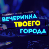 Вечеринка твоего города_2019_08 (Top Radio LIVE HQ)