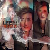 李尚旺來 lee sean online
