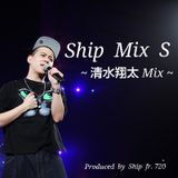 Ship Mix S  〜 清水翔太 MIX 〜