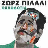 MiC Label 17 October 2018 (with Zorz Pilali)