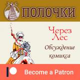 Через Лес [СПЕЦВЫПУСК] - в гостях Ольга Лаврентьева