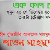 ek cup cha with Shawon Mahmud - Bijoy Series III