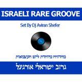 ISRAELI RARE GROOVE