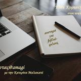 Διαβάζοντας@amagi 08/01/2017 Αναγνωστική Ανασκόπηση 2016