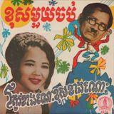 Mixtape #7 Rock ´n Roll from Kampuchea