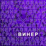 винер – HEPTAGRAM 013