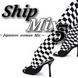 Ship Mix 5  〜 90'sー00's Japanese woman artist mix 〜