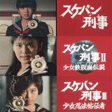 J-POP 80s/90s (スケバン刑事MIX)