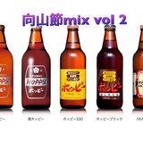 向山節mix vol.2