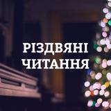 "Олег Ущенко ""Їде, їде Бог на санях..."""