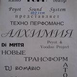 Peyot Sound System - Алхимия (часть 2)