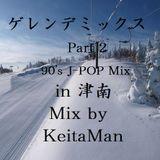 ゲレンデミックスパート2-90's J-POP Mix- in 津南