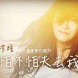 你怕不怕失去我  分不清的爱  如果我不能够爱你  让我留在你身边 中文慢摇 RE.12 <Kynn>