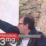 Αντώνης Μαστραπάς_ Μανδραγόρας23mg