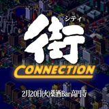 """シティーなゲームミュージックがかかるラウンジ「シティコネクション」 City Style GAME MUSIC LOUNGE """"CityConnection"""""""