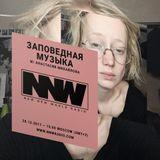 Заповедная музыка w/ Анастасия Михайлова - 28th December 2017