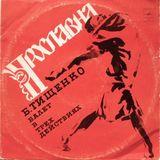 10/21/18: Music of Boris Tishchenko (1939-2010)