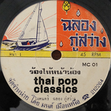 thai pop classics