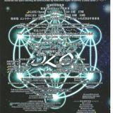 """""""神聖 Metatron cube528 space meeting"""" DJ ぴんくとみどり(PINK TO MIDORI) Live Mix"""