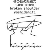 Kirigirisu @ Nanahari playlist 14/09/14