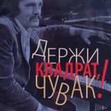 Voice of America – Nick Levinovsky and Russian Jazz in America