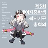 제5회세계여자중학생복지기구총회의 Roy Mikelate Mix