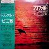 Zerosen - Asphalt [LP]