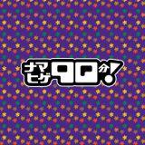 2017.07.23 ナマひげ90分!