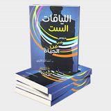 1 - كتاب الليقات الست - الجزء الأول