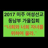 2. 겸손이라는 영광-김화선 박사