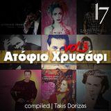 DJ Takis Dorizas Mix VοL. 17 - ''ΑΤΟΦΙΟ ΧΡΥΣΑΦΙ ΝΟ.3'' (Ελληνικές Επιτυχίες των 90's)