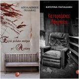 Απολλώνιος Γκλάβας & Κατερίνα Παπαδάκη (10-05-2018)
