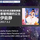 Alpha's Retro Paradise vol.12 UFO-works(1992-1995) of Annie Yi