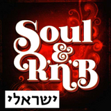 Soul & Rn'B ישראלי