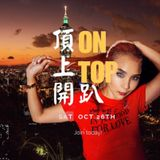I LOVE HOUSE  Warm up Set for on TOP  頂上開趴暖身 10.26