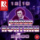Радио Коптяки - Часть 71