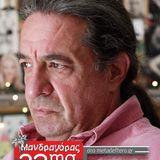 Λευτέρης Ξανθόπουλος_Μανδραγόρας23mg
