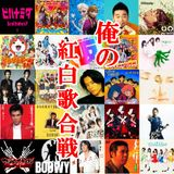 俺の紅白歌合戦2014 mix