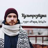 """""""Культрозвідка"""": гурт """"Papa, kri4i!"""""""