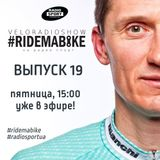 Вело-Радио-Шоу - Ride Ma Bike. 19-й выпуск. 11.12.2015
