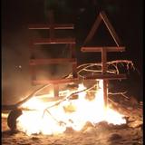 想來 讓我打爆你的頭 嗎?Vol.2 @ 南澳神祕海灘 (台灣燒幹祭 Taiwan Burning Fuxk festival)  2017.09.09