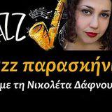 Jazz Παρασκήνια 10-2-2016